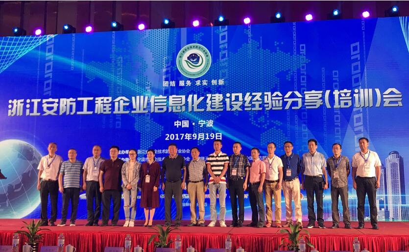2017浙江安防工程企业信息化建设经验分享(培训)会会议在宁波顺利召开